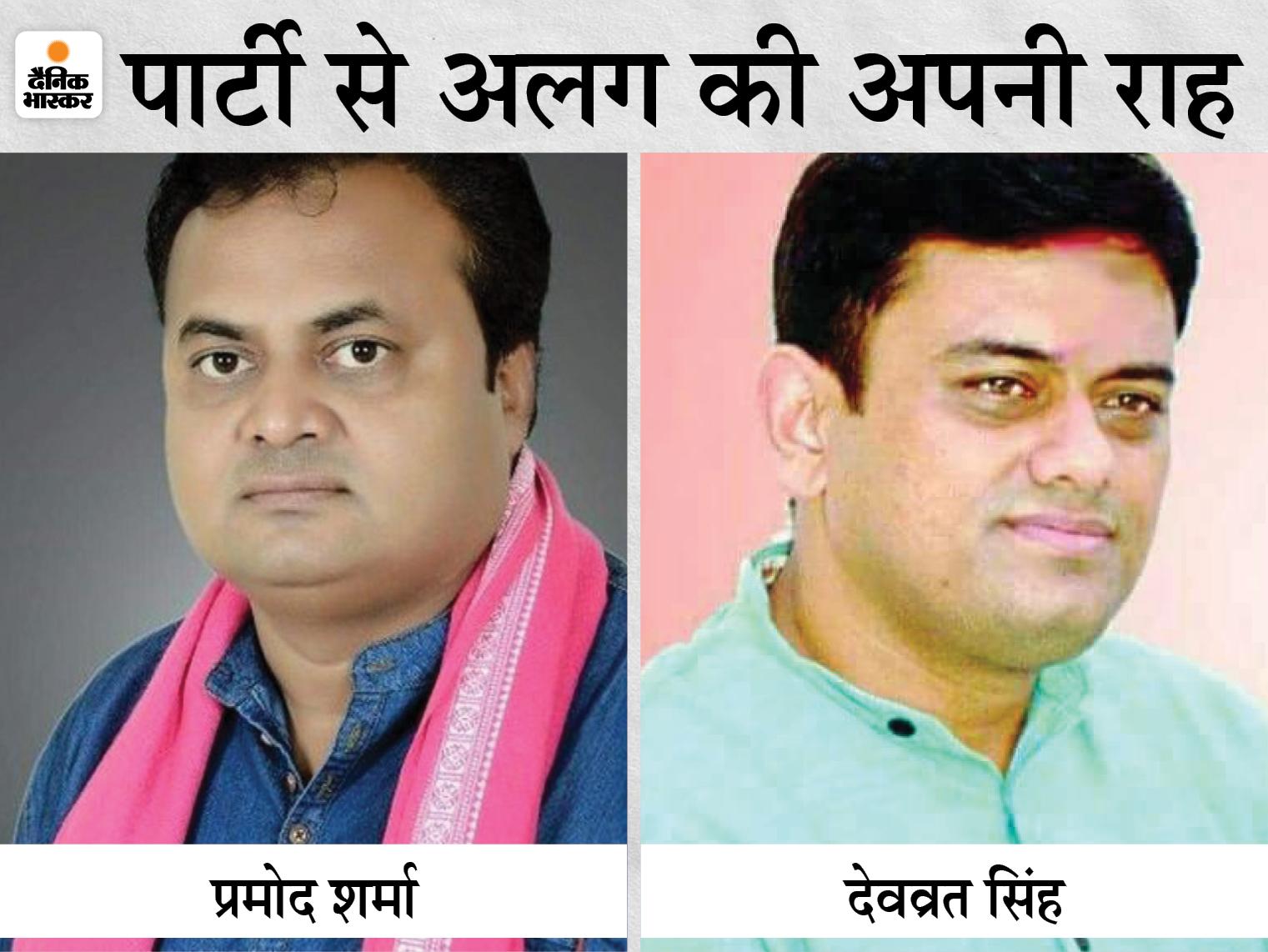 जोगी परिवार से अलग दल की मान्यता चाहते हैं दो विधायक, प्रमोद शर्मा चुनाव आयुक्त से मिल आए, देवव्रत बोले - विधानसभा अध्यक्ष को देंगे आवेदन|रायपुर,Raipur - Dainik Bhaskar
