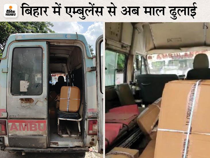 बिहार में नहीं सुधरने वाला एम्बुलेंस सिस्टम, विभाग का आदेश भी हवा हवाई, मरीजों की जगह ढोई जा रही दवाई|बिहार,Bihar - Dainik Bhaskar