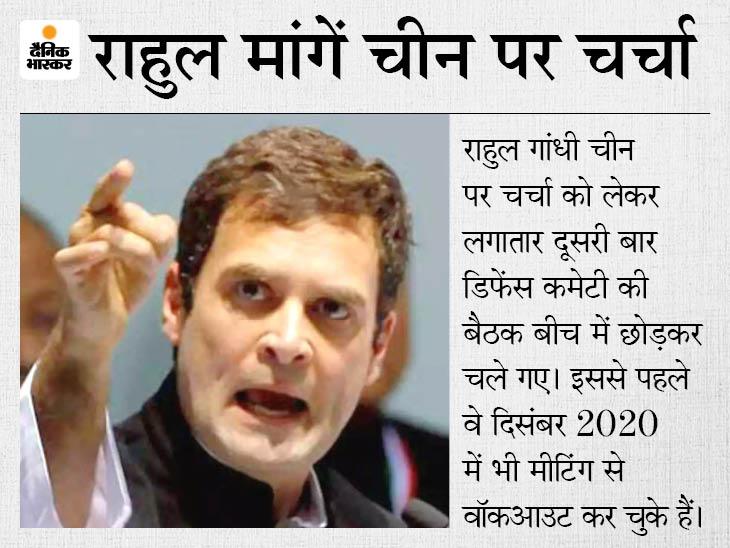डोकलाम विवाद पर चर्चा चाहते थे कांग्रेस सांसद, स्पीकर ने इजाजत नहीं दी तो बैठक से चले गए|देश,National - Dainik Bhaskar