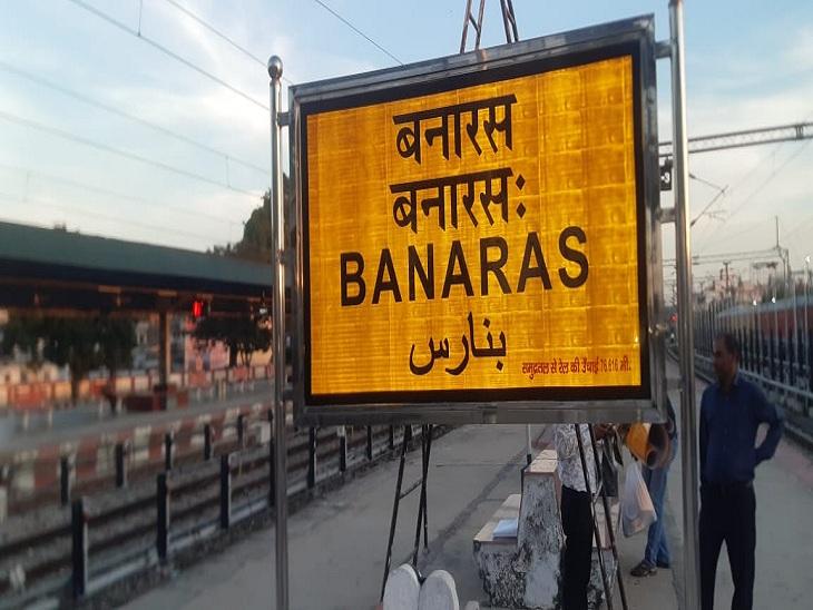 वाराणसी के मंडुवाडीह स्टेशन का नाम हुआ बनारस, रेलवे बोर्ड ने दी मंजूरी, 10 माह पहले मंजूर किया गया था प्रस्ताव|वाराणसी,Varanasi - Dainik Bhaskar