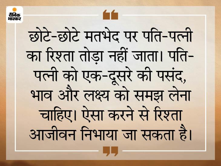 पति-पत्नी के लक्ष्य अलग-अलग हो सकते हैं, दोनों को एक-दूसरे के लक्ष्य का सम्मान करना चाहिए|धर्म,Dharm - Dainik Bhaskar