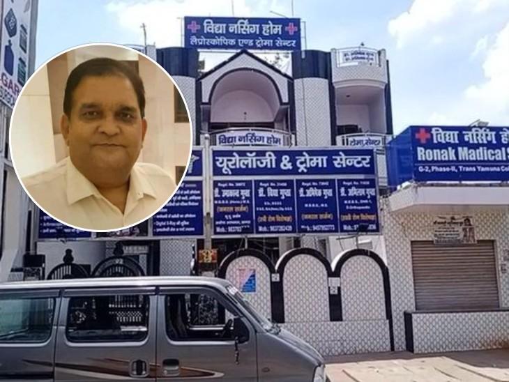 राउंड पर निकले निजी नर्सिंग होम के संचालक नहीं लौटे, पत्नी बोलीं- अपहरण हुआ; लोकेशन तलाश रही पुलिस|आगरा,Agra - Dainik Bhaskar