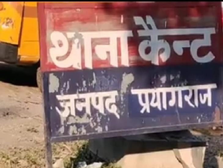 संगम नगरी के अशोक नगर का मामला, पुलिस ने रिपोर्ट दर्ज कर सीसीटीवी फुटेज खंगालनी शुरू की। - Dainik Bhaskar