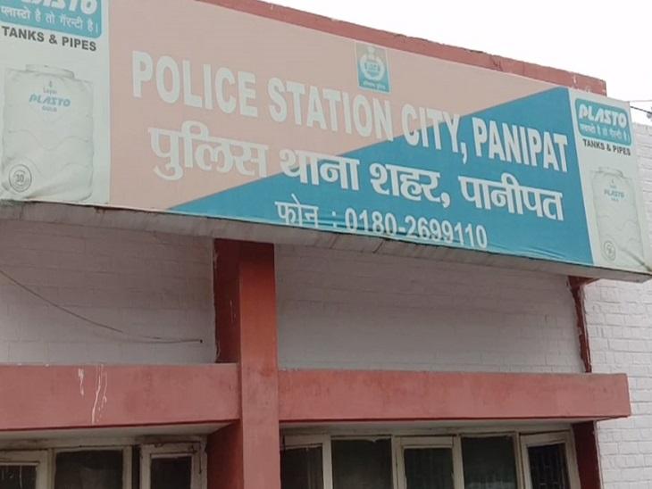 ऑटो चालक ने SI की पत्नी को आवाज देकर बैठाया, फिर बिना किराया लिये बीच रास्ते में ही उतार दिया, पर्स चैक किया तो गायब मिले 20 हजार रुपए|पानीपत,Panipat - Dainik Bhaskar