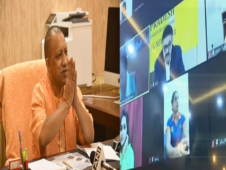 टोक्यो ओलंपिक के प्रतिभागियों से CM ने की वर्चुअल मुलाकात; बोले- एशियाई खेल, कॉमनवेल्थ और ओलंपिक की तैयारी के लिए यूपी में बनेगी खास नीति गोरखपुर,Gorakhpur - Dainik Bhaskar