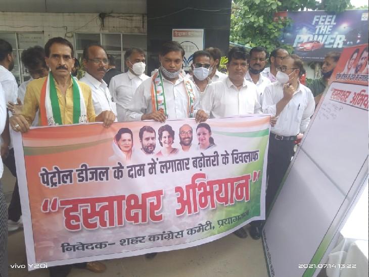 हाईकोर्ट के बाहर महंगाई के खिलाफ प्रदर्शन करते कांग्रेस कार्यकर्ता। - Dainik Bhaskar