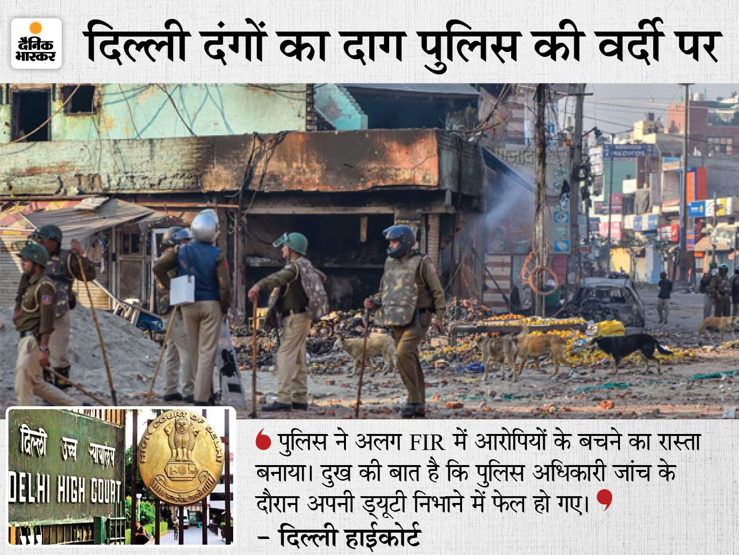 दिल्ली दंगा केस में हाईकोर्ट ने पुलिस की जांच को बताया हास्यास्पद, कहा- पुलिस ने आरोपियों के बचाव का रास्ता बनाया, 25 हजार का जुर्माना ठोका|देश,National - Dainik Bhaskar