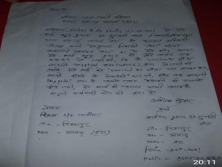 वैक्सीनेशन के बहाने नसबंदी करने की भाई ने दी पुलिस में तहरीर।
