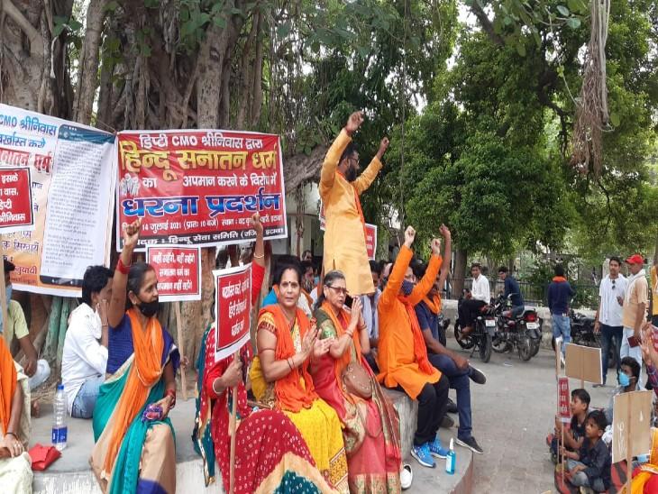 हिंदू सेवा समिति ने कलेक्ट्रेट में डिप्टी सीएमओ के खिलाफ प्रदर्शन किया। - Dainik Bhaskar