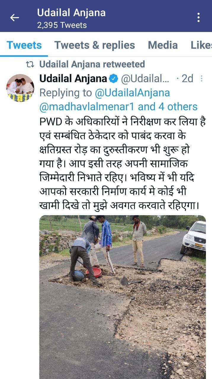 मंत्री आंजना ने पीडब्ल्यूडी के अधिकारियों को भेज कर ठीक करवाया सड़क का काम।