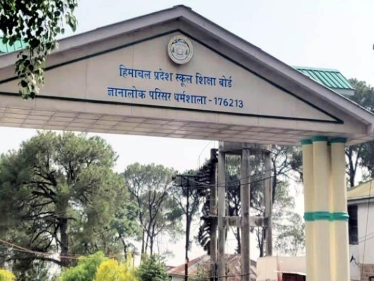 92.77 % विद्यार्थी पास हुए, कुल्लू के पुष्पेंद्र ने 100% अंक प्राप्त किए; नहीं जारी की गई मेरिट सूची|हिमाचल,Himachal - Dainik Bhaskar