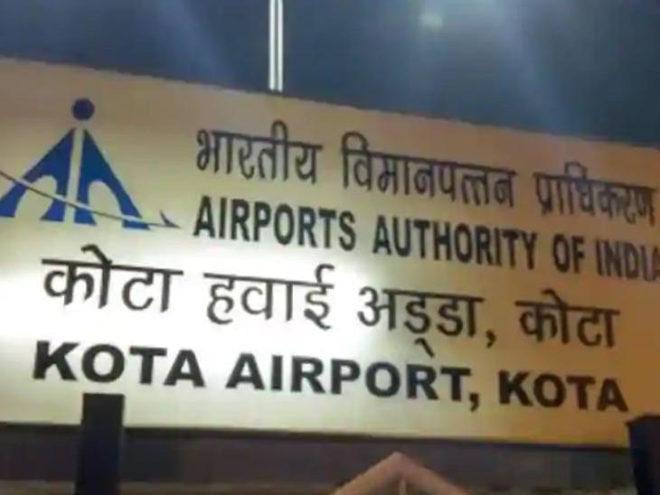 कोटा में ग्रीनफील्ड एयरपोर्ट निर्माण का रास्ता साफ, राज्य सरकार ने 1250 एकड़ भूमि निशुल्क आंवटन का फैसला लिया|कोटा,Kota - Dainik Bhaskar