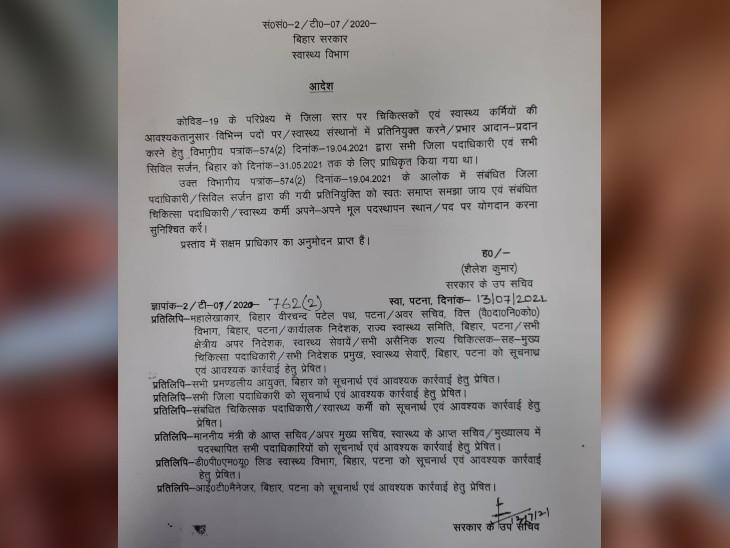 स्वास्थ्य विभाग की ओर से जारी चिट्ठी। - Dainik Bhaskar