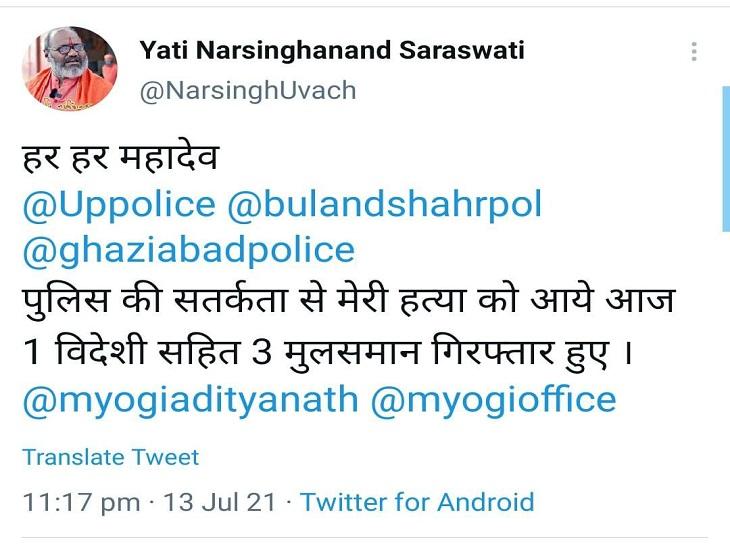 गाजियाबाद डासना देवी मंदिर के महंत यति नरसिंहानंद ने ट्वीट करके लिखा- 'पुलिस सतर्कता से मेरी हत्या करने आए तीन युवक गिरफ्तार हुए'