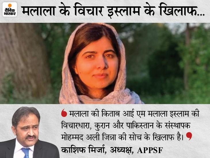 पाक में मलाला की सोच से डरे कट्टरपंथियों ने उन्हें इस्लाम विरोधी बताया, उनकी किताब बैन की|विदेश,International - Dainik Bhaskar