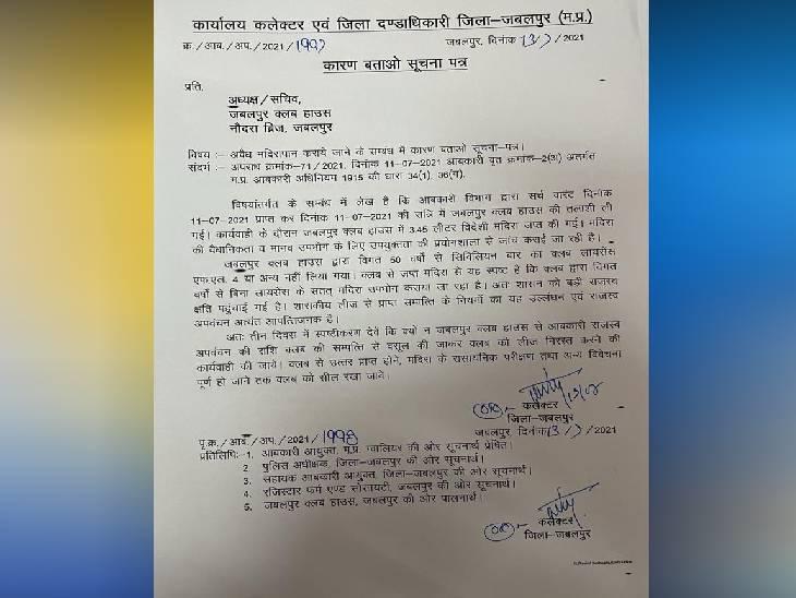 जिला दंडाधिकारी जबलपुर ने क्लब को जारी किया ये नोटिस।
