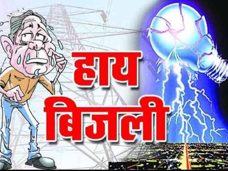 प्रभारी मंत्री की बैठक के बाद भी नहीं हुआ विद्युत व्यवस्था में सुधार, अधूरी रह गई 8 विधायकों की फरियाद|रीवा,Rewa - Dainik Bhaskar