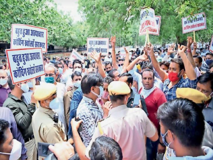हॉस्टल, कोचिंग संचालकों ने निकाली रैली, पुलिस ने रोका तो धक्का-मुक्की हुई|कोटा,Kota - Dainik Bhaskar