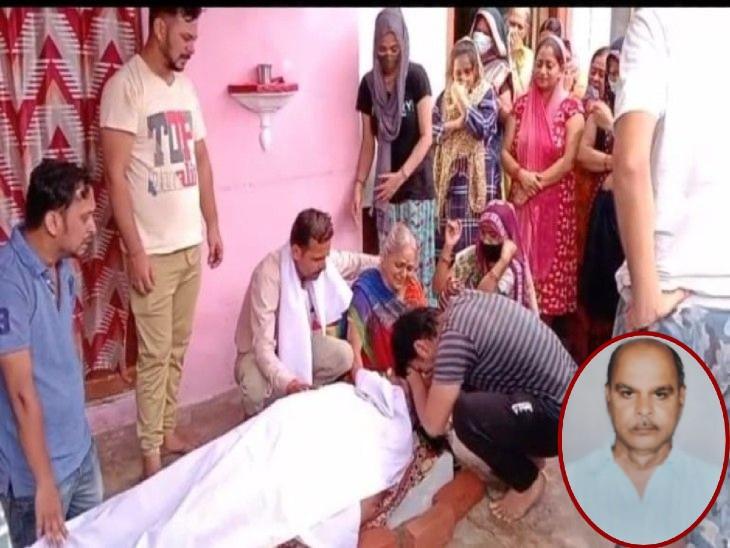 बुजुर्ग की मौत पर रोते परिजन। (इनसेट में मृतक राजेंद्र कुमार) - Dainik Bhaskar