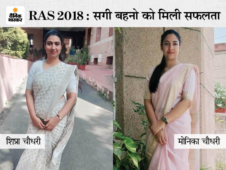 RAS में चयनित दोनों बहनें। - Dainik Bhaskar