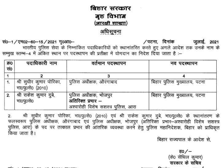 सरकार की तरफ से जारी नोटिफिकेशन। - Dainik Bhaskar