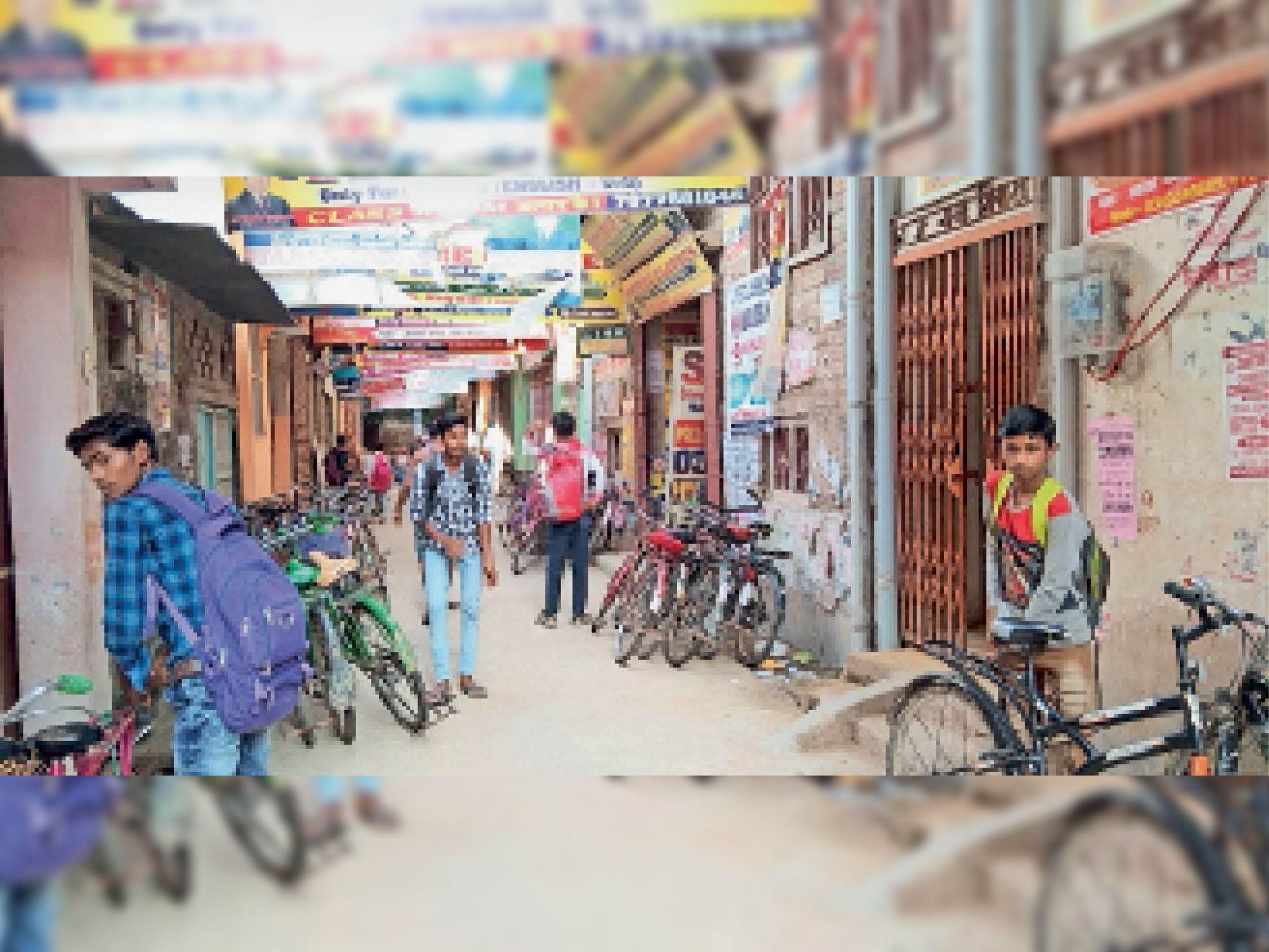 शहर के आदर्श नगर मोहल्ले में कोचिंग सेंटर में पढ़ने जाते बच्चे। - Dainik Bhaskar