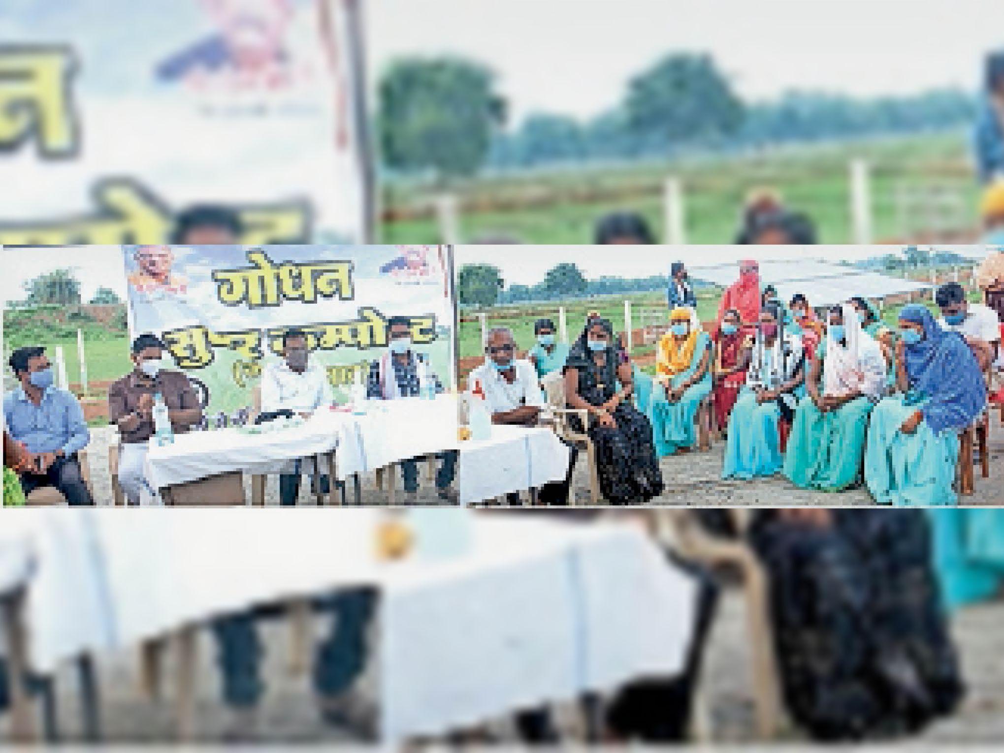 गौठान समिति के सदस्यों व समूह की महिलाओं से चर्चा करते। - Dainik Bhaskar