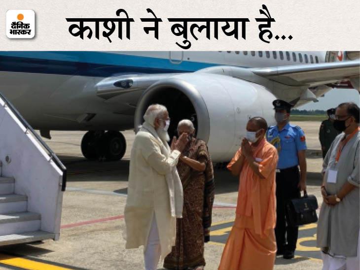 मोदी वाराणसी पहुंचे, प्रधानमंत्री बनने के बाद 27वां दौरा; रुद्राक्ष कन्वेंशन सेंटर समेत 1475 करोड़ की योजनाओं को लॉन्च करेंगे|वाराणसी,Varanasi - Dainik Bhaskar