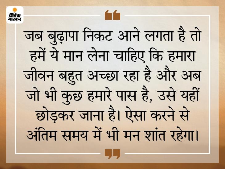 जन्म लिया है तो मृत्यु भी आएगी और अकेले ही जाना पड़ेगा, इसलिए लालच और मोह से बचें|धर्म,Dharm - Dainik Bhaskar