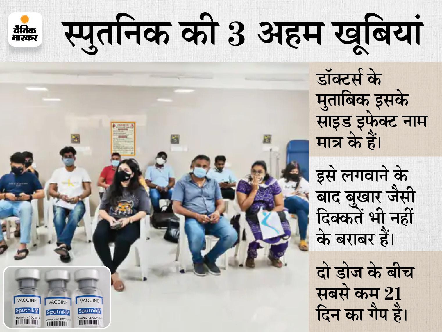 स्पुतनिक वैक्सीन के लिए सैकड़ों किमी का सफर कर सूरत आना चाहते हैं महाराष्ट्र, MP और राजस्थान के लोग, वेटिंग लिस्ट में रोज 300 लोग बढ़ रहे|देश,National - Dainik Bhaskar