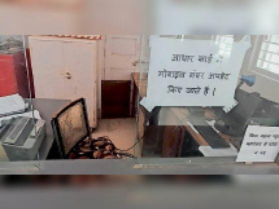 बैतूल। केंद्र पर आधार कार्ड नहीं बनने की इस तरह चस्पा मिली सूचना। - Dainik Bhaskar