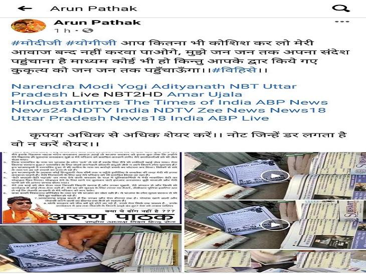 विश्व हिंदू सेना के अध्यक्ष अरुण पाठक की फेसबुक वॉल का स्क्रीनशॉट। - Dainik Bhaskar