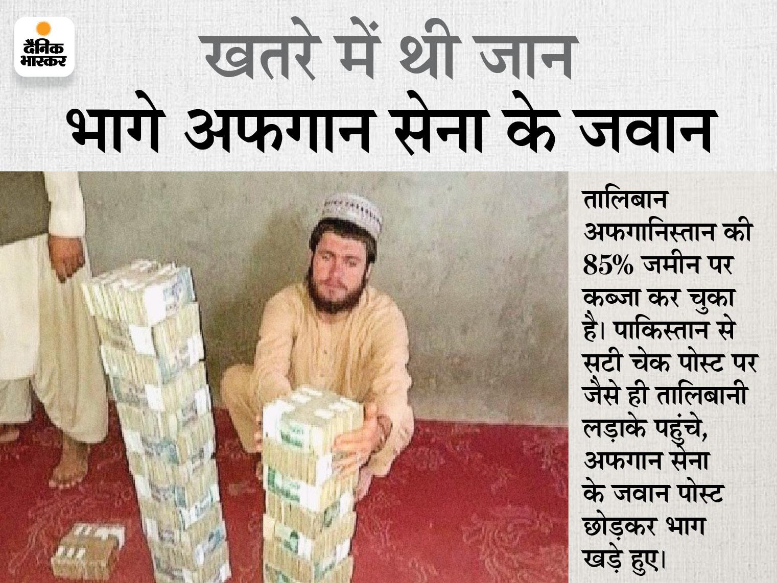 पाकिस्तान से सटी चौकी पर कब्जा किया तो मिले 300 करोड़ रुपए, यह पैसा अफगानिस्तान की सेना छोड़कर भागी थी|विदेश,International - Dainik Bhaskar