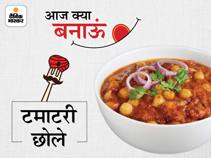 घर पर बनाएं रेस्टोरेंट जैसे टमाटरी छोले, इसे चावल, रोटी या पराठे के साथ सर्व करें|लाइफस्टाइल,Lifestyle - Dainik Bhaskar