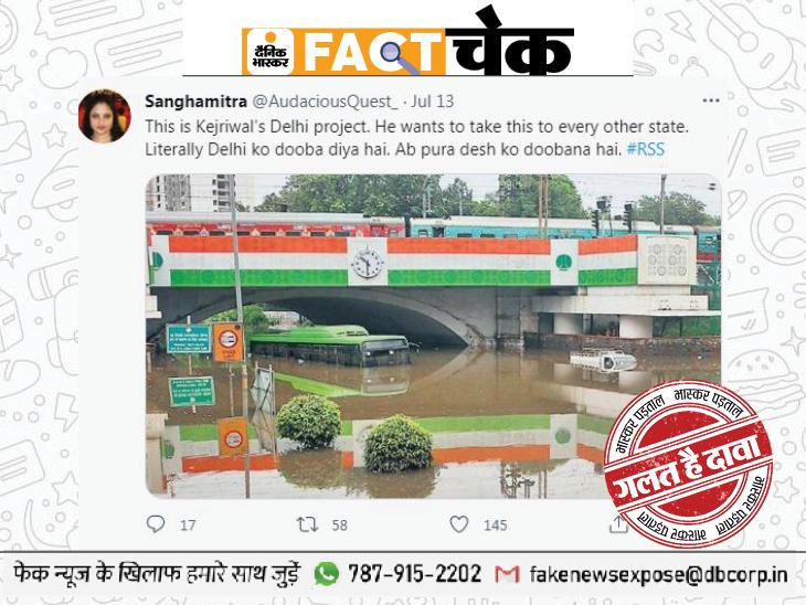 दिल्ली में सड़क पर जलभराव में डूबी बस, फोटो हो रहा वायरल; जानिए इसकी सच्चाई फेक न्यूज़ एक्सपोज़,Fake News Expose - Dainik Bhaskar