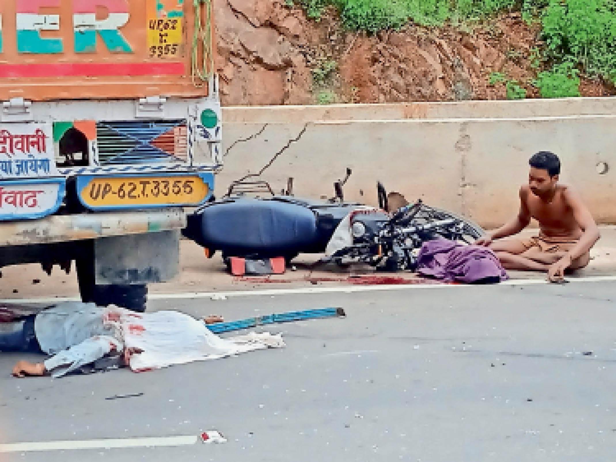 ट्रक के नीचे पड़ा पिता-पुत्र का शव, मासूम को गोद में लिए पति व बेटे के शव को देखती बेबस महिला। - Dainik Bhaskar
