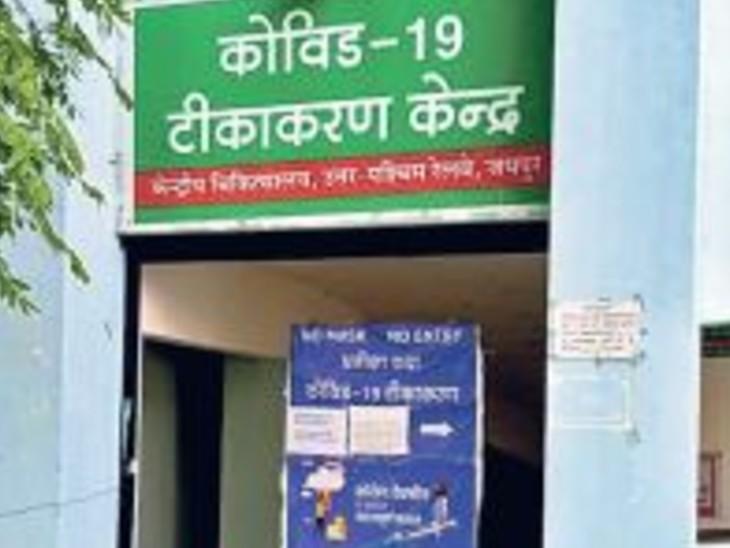 रेलवे बोर्ड: 31 तक सभी का वैक्सीनेशन, सच:10 दिन से एक भी कर्मी को टीका नहीं|जयपुर,Jaipur - Dainik Bhaskar