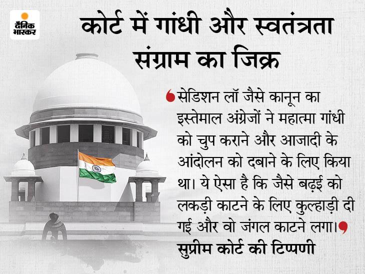 केंद्र से पूछा- ये अंग्रेजों के जमाने का कानून, आजादी के 75 साल बाद भी देश में इसकी क्या जरूरत, खत्म क्यों नहीं करते?|देश,National - Dainik Bhaskar