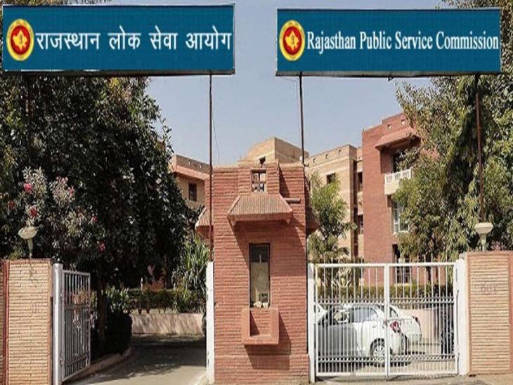 RPSC ने जारी की माॅडल आंसर की; 17 से ऑनलाइन दी जा सकेंगी आपत्ति, 100 रुपए शुल्क लगेगा|अजमेर,Ajmer - Dainik Bhaskar