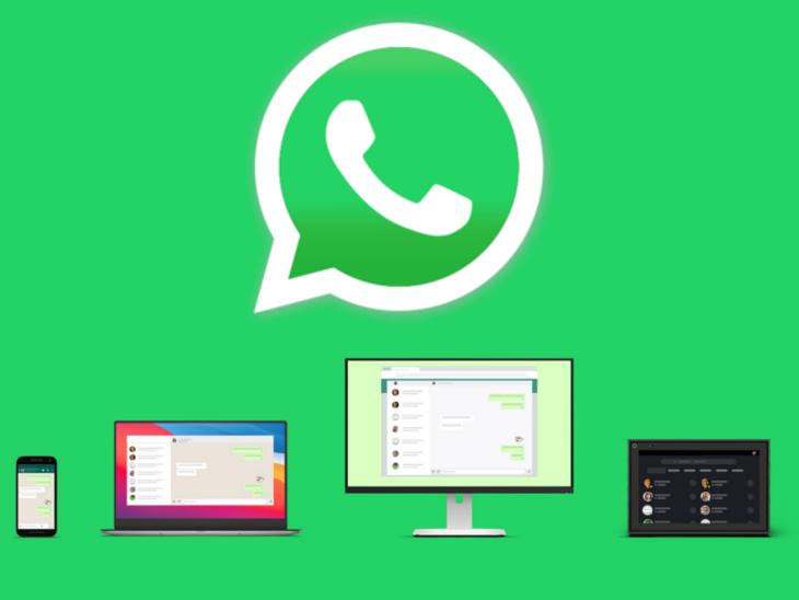 अब एक साथ 4 डिवाइस पर अकाउंट को ओपन कर पाएंगे, स्मार्टफोन से लिंक होने की भी जरूरत नहीं|टेक & ऑटो,Tech & Auto - Dainik Bhaskar