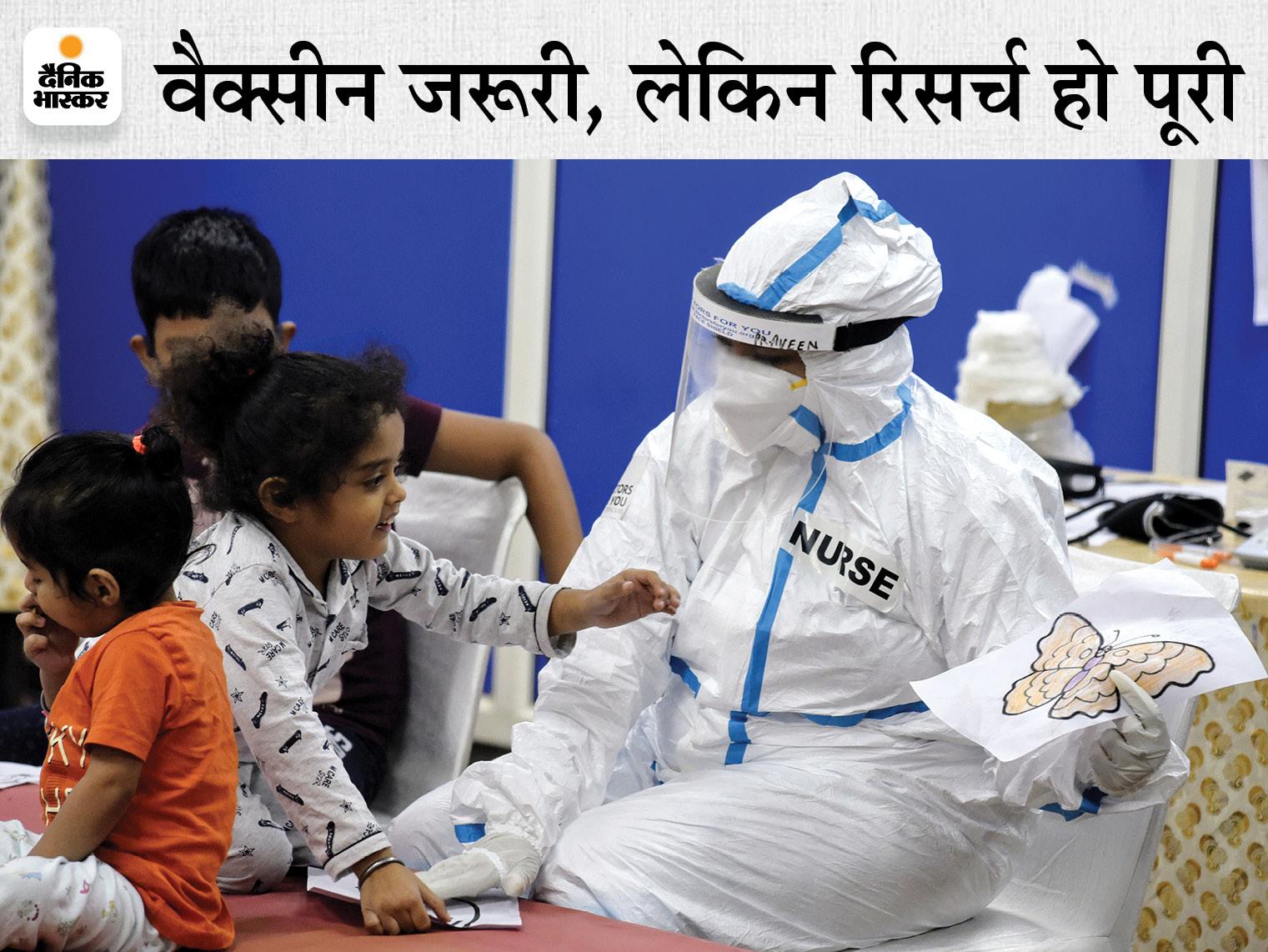 कहा- ठोस रिसर्च किए बगैर बच्चों को कोरोना वैक्सीन लगाई, तो नतीजे खतरनाक हो सकते हैं|देश,National - Dainik Bhaskar