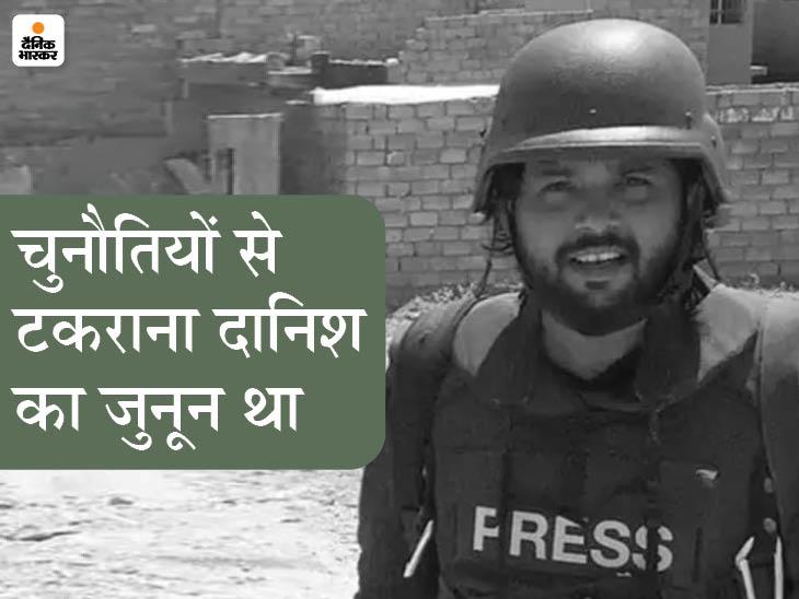 जुनूनी पत्रकारिता ही थी दानिश की जिंदगी:अफगानिस्तान में सेना के साथ मिशन पर जाते थे दानिश सिद्दीकी, कोरोना के पीक में भी घर पर नहीं बैठे