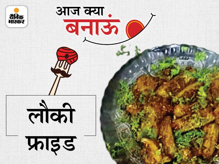 लौकी की एक जैसी सब्जी खाकर बोर हो गए हैं तो इस बार लौकी फ्राइड बनाकर देखें, इसे रोटी, पूरी या पराठे के साथ सर्व करें|लाइफस्टाइल,Lifestyle - Dainik Bhaskar