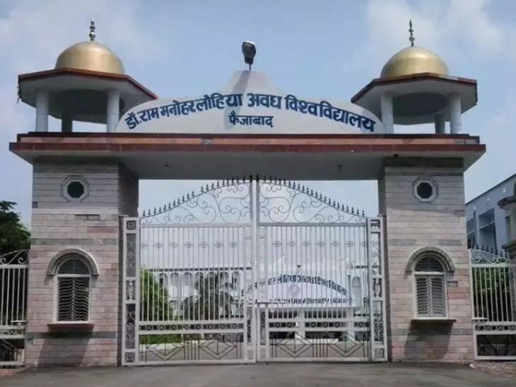 अवध यूनिवर्सिटी ने शेड्यूल में किया बदलाव, बकरीद के दिन नहीं होगी परीक्षा; 21 जुलाई का पेपर 14 अगस्त को होगा अयोध्या,Ayodhya - Dainik Bhaskar
