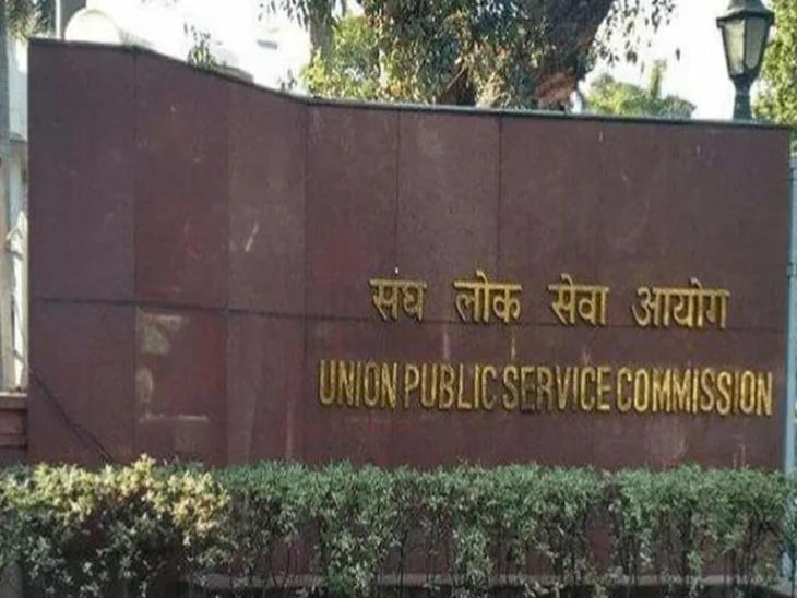 UPSC ने सेंट्रल आर्म्ड पुलिस फोर्स परीक्षा के लिए जारी किया एडमिट कार्ड, 8 अगस्त को आयोजित होगी परीक्षा|करिअर,Career - Dainik Bhaskar