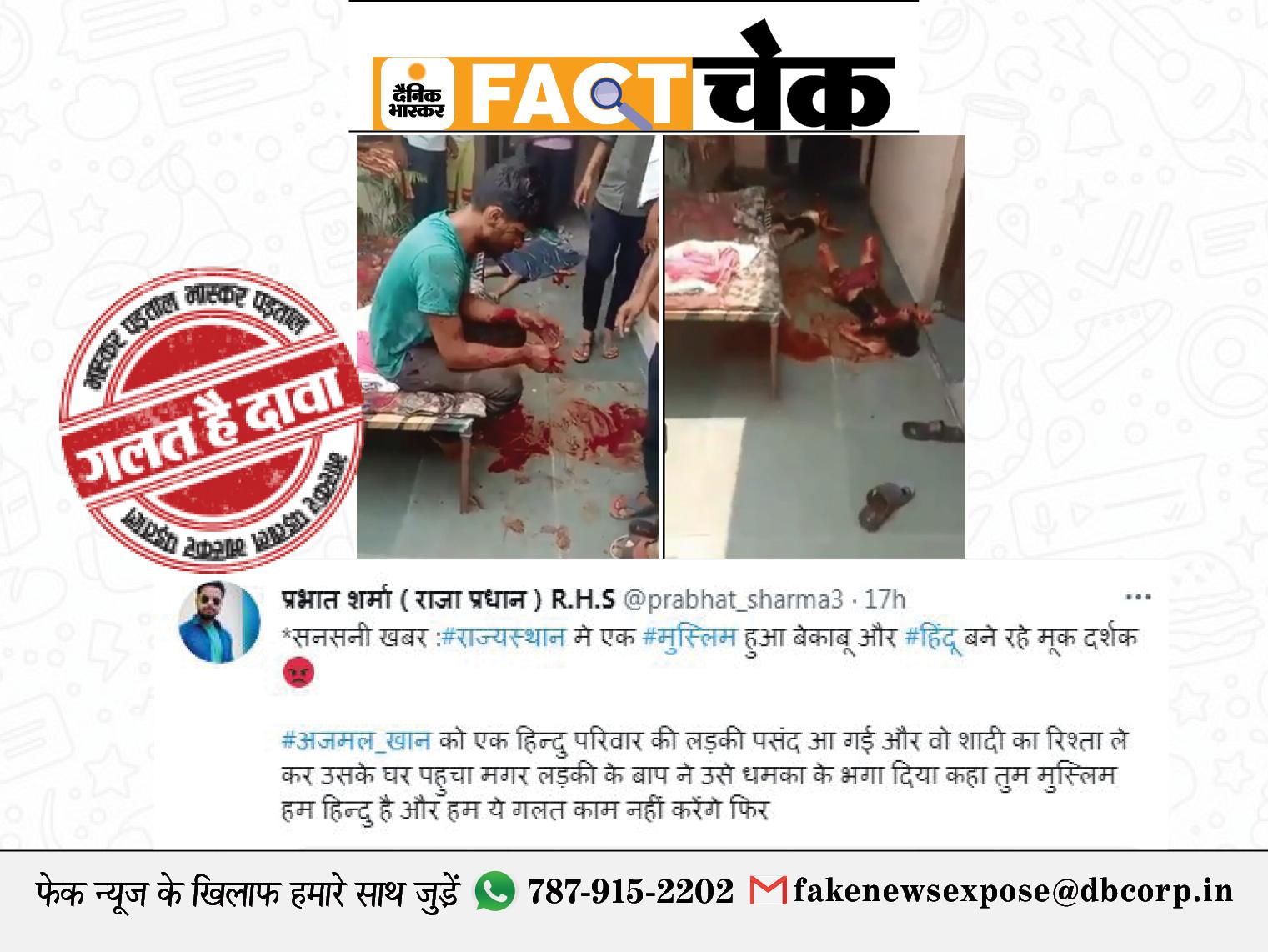 राजस्थान में एक मुस्लिम युवक ने हिंदू लड़की के परिवार को उतारा मौत के घाट; जानिए इसकी सच्चाई|फेक न्यूज़ एक्सपोज़,Fake News Expose - Dainik Bhaskar