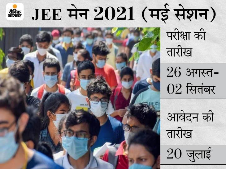 मई सेशन की परीक्षा के लिए नया शेड्यूल जारी, अब 26 अगस्त से 2 सितंबर के बीच आयोजित होगा एंट्रेंस एग्जाम करिअर,Career - Dainik Bhaskar