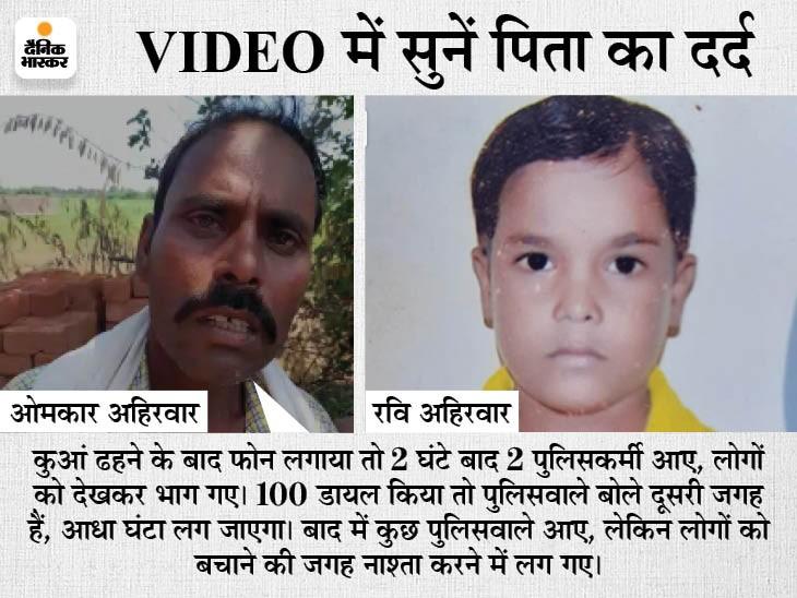 विदिशा में मौत के कुएं में रेस्क्यू करने गई पुलिस खाने-पीने में जुट गई, पिता ने CM हेल्पलाइन पर कहा- ये बहुत भूखे हैं, समोसा-पानी भिजवा दो|विदिशा,Vidisha - Dainik Bhaskar