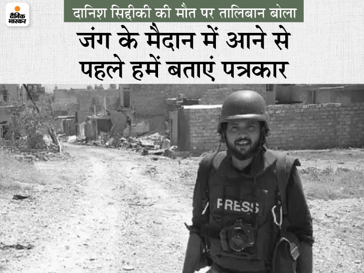 आतंकी संगठन ने कहा- हमने फोटो जर्नलिस्ट पर हमला नहीं किया, पता नहीं किसकी गोली से जान गई|विदेश,International - Dainik Bhaskar
