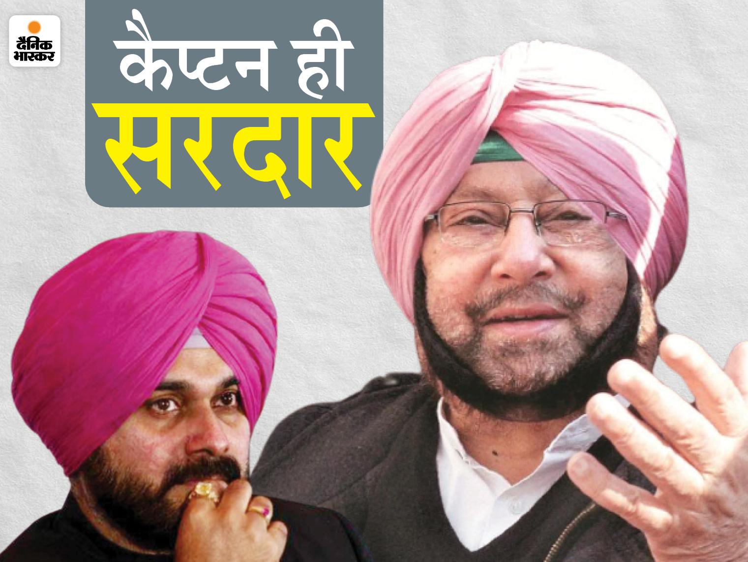 सिद्धू पंजाब कांग्रेस के अध्यक्ष होंगे, लेकिन कैप्टन की मर्जी से बनेंगे 2 कार्यकारी अध्यक्ष; कैबिनेट विस्तार में भी फ्री हैंड|पंजाब,Punjab - Dainik Bhaskar